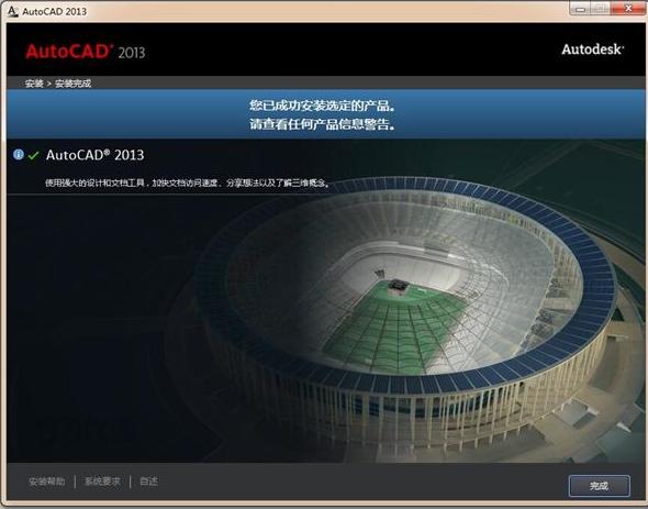 AutoCAD2013中文版下载