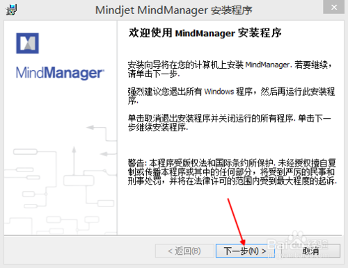 Mindjet MindManager 思维导图软件