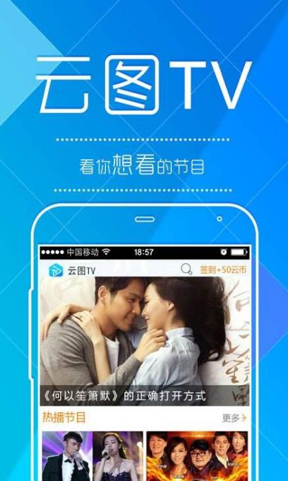 云圖tv官方下載