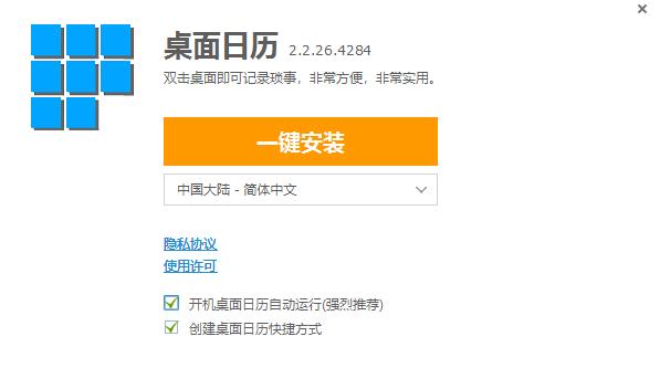 desktopcal桌面日历官方下载
