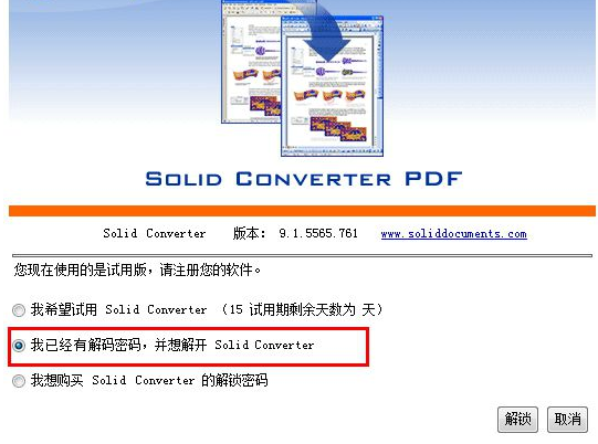 Solid Converter PDF破解方法