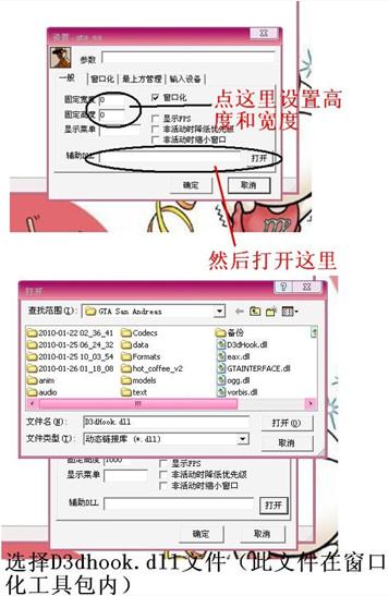 D3DWindower游戏窗口化工具