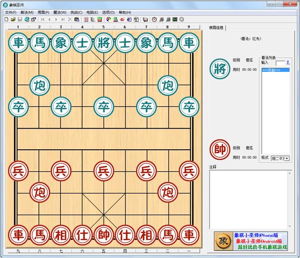 象棋巫师官方下载