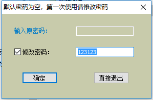 电脑挂机锁官方下载