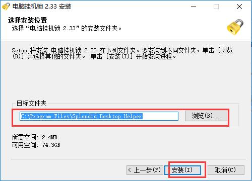 电脑挂机锁官方免费下载