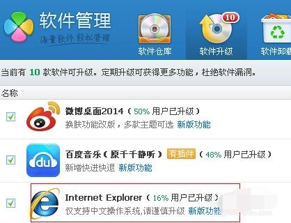 IE7浏览器怎么升级到IE8、IE9?