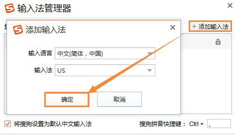 搜狗輸入法打不出漢字解決方法