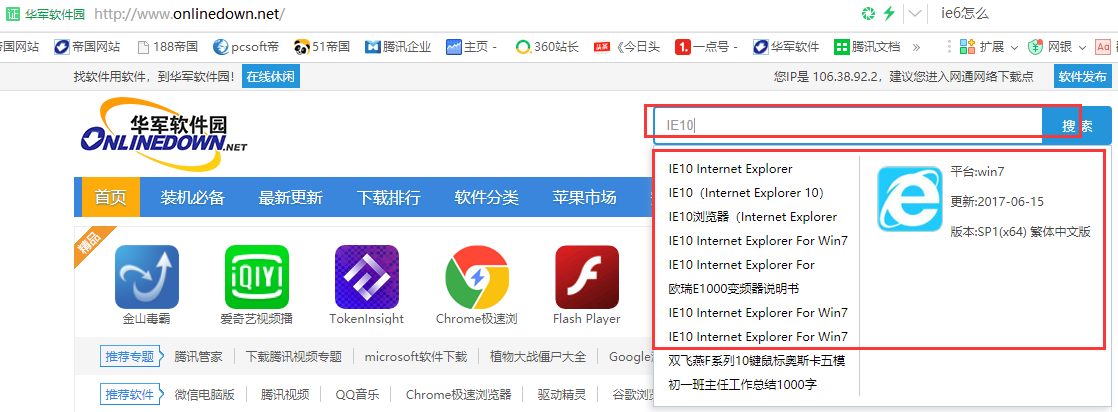 IE7(Internet Explorer 7)