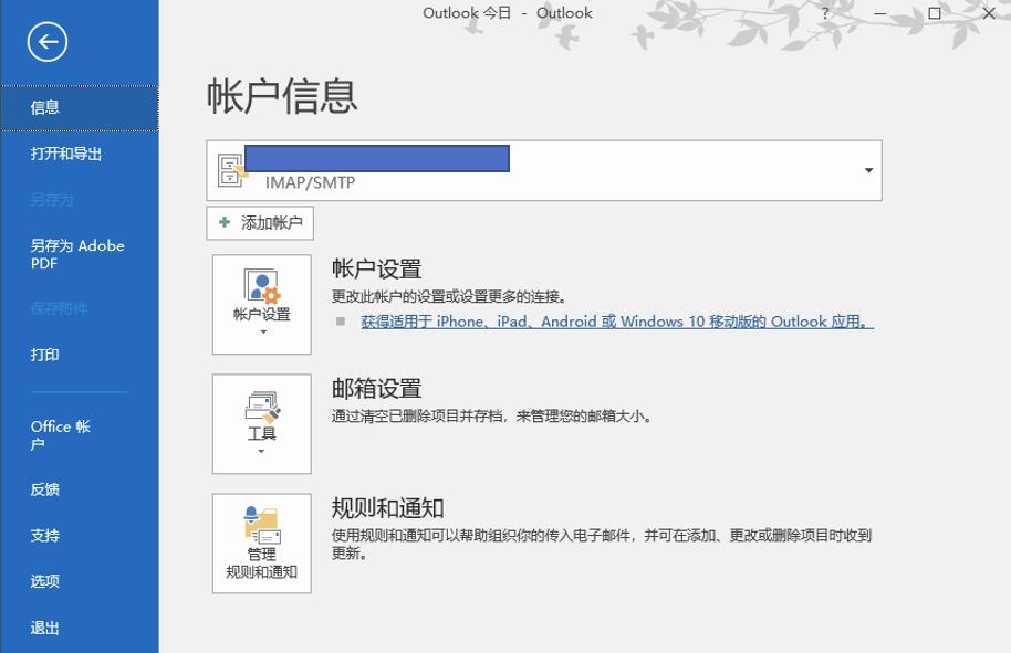 Outlook2013删除邮箱账户方法