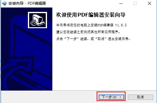 pdf编辑器