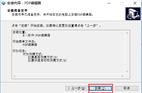 pdf 编辑 软件