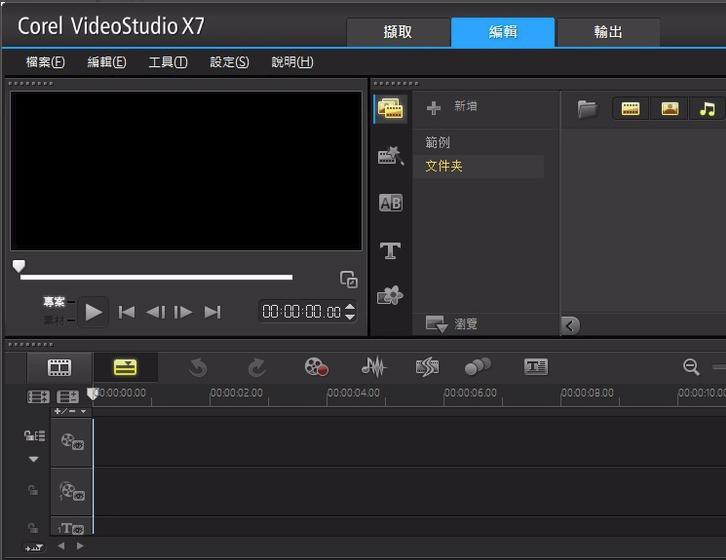 会声会影X7(Corel VideoStudio)