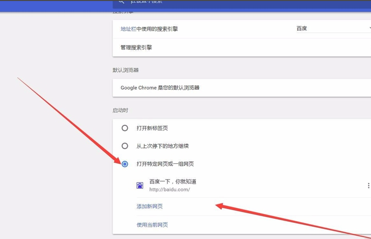 谷歌瀏覽器(Google Chrome)