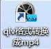 qlv格局转换成mp4
