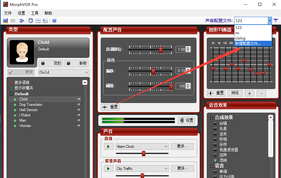 MorphVOX Pro 4.4.71 中文版截图
