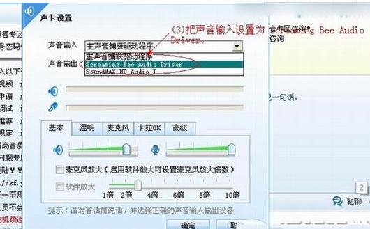 语音变声器(MorphVOX Pro)中文版