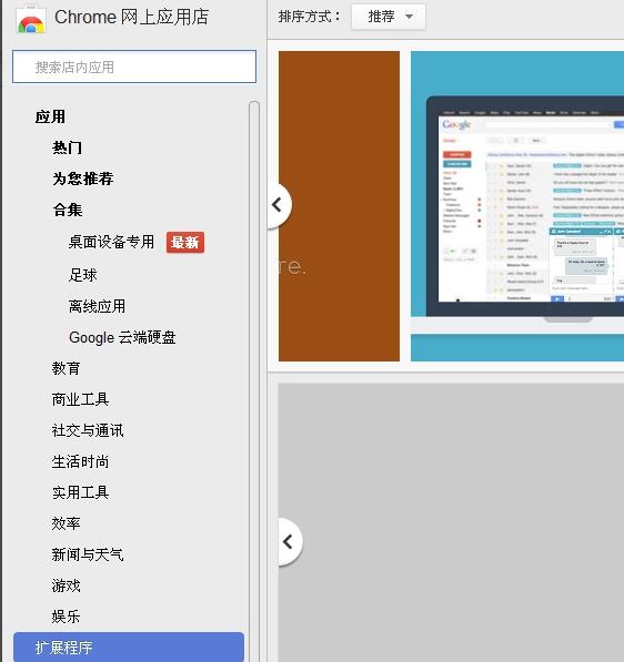 谷歌浏览器(Google Chrome)截图方法