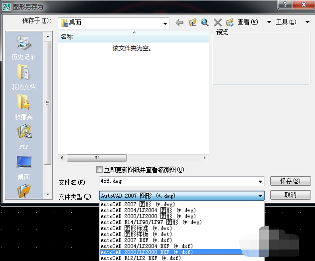 Protel DXP2004简体中文破解版