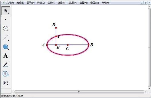 几何画板中文免费版下载