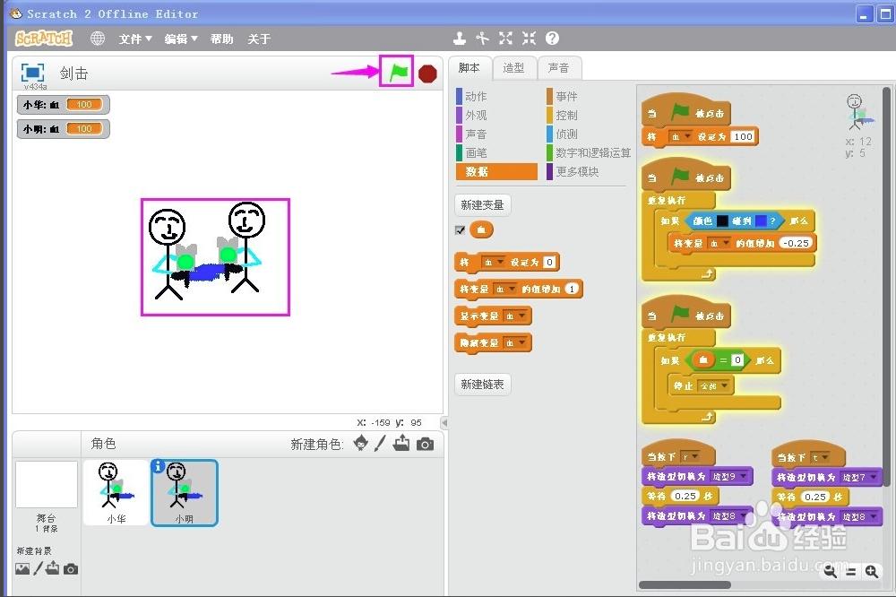 Scratch中文离线免安装版