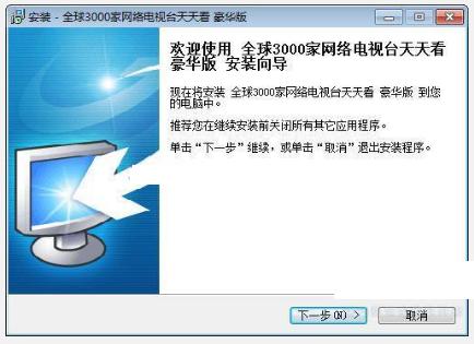 全球3000家網絡電視臺天天看
