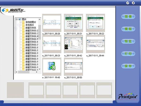 证件照片制作软件(PhotoKing)