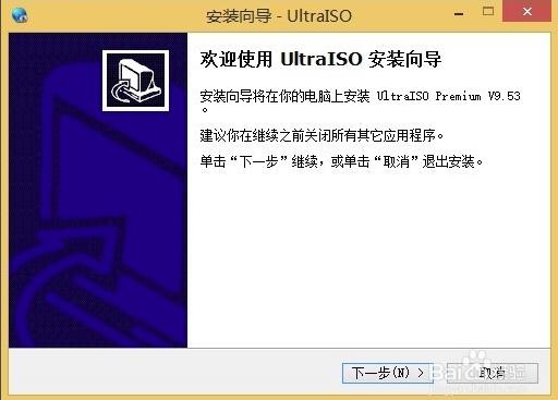 【UltraISO下载】软碟通Ul