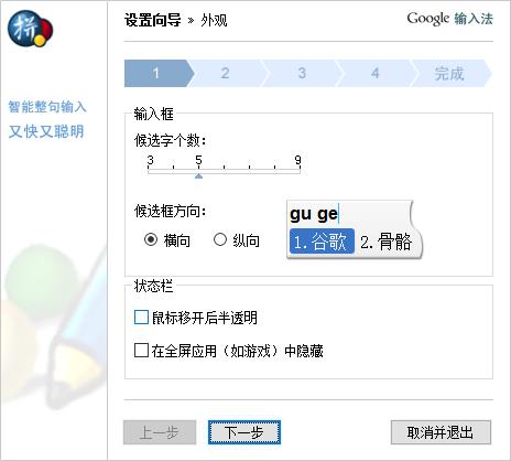 谷歌输入法(google输入法)