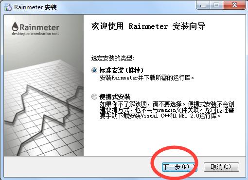Rainmeter(雨滴桌面秀)