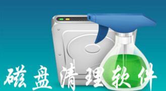 磁盘清理软件哪个好