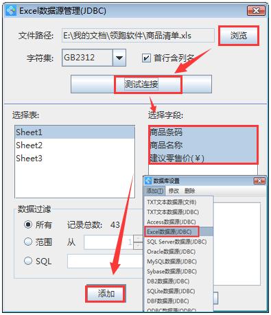 领跑标签条码打印软件(LabelPainter)