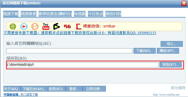 奇艺网视频下载(xmlbar)