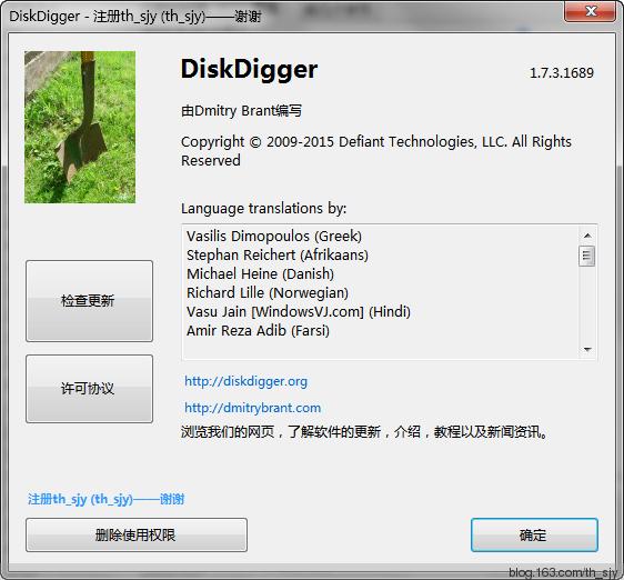 完全免费的文件恢复工具(DiskDigger)