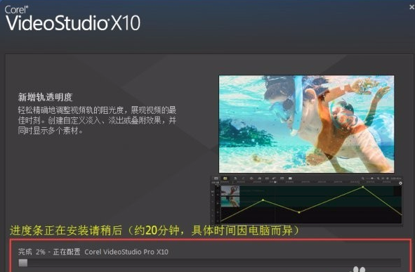 会声会影X10(视频制作软件)