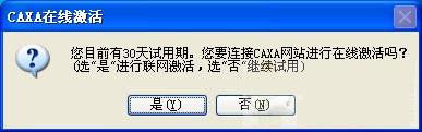 CAXA电子图板