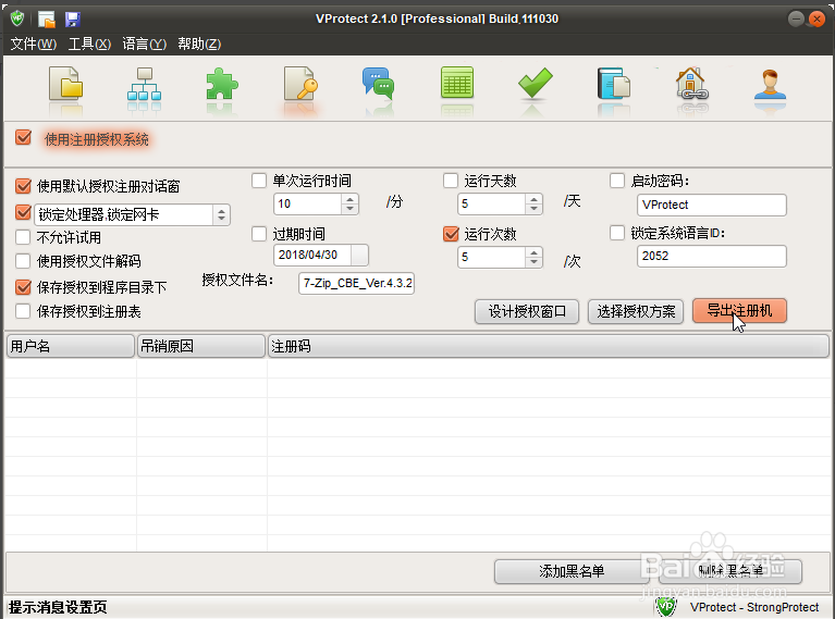 軟件加密工具(VProtect)