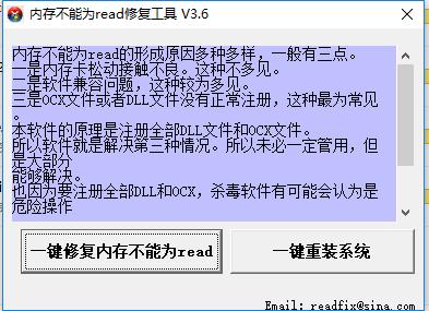 内存不能为read修复工具