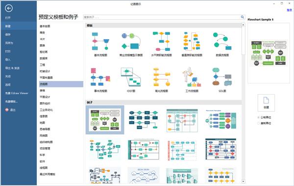 億圖圖示設計軟件