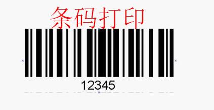 条码打印软件