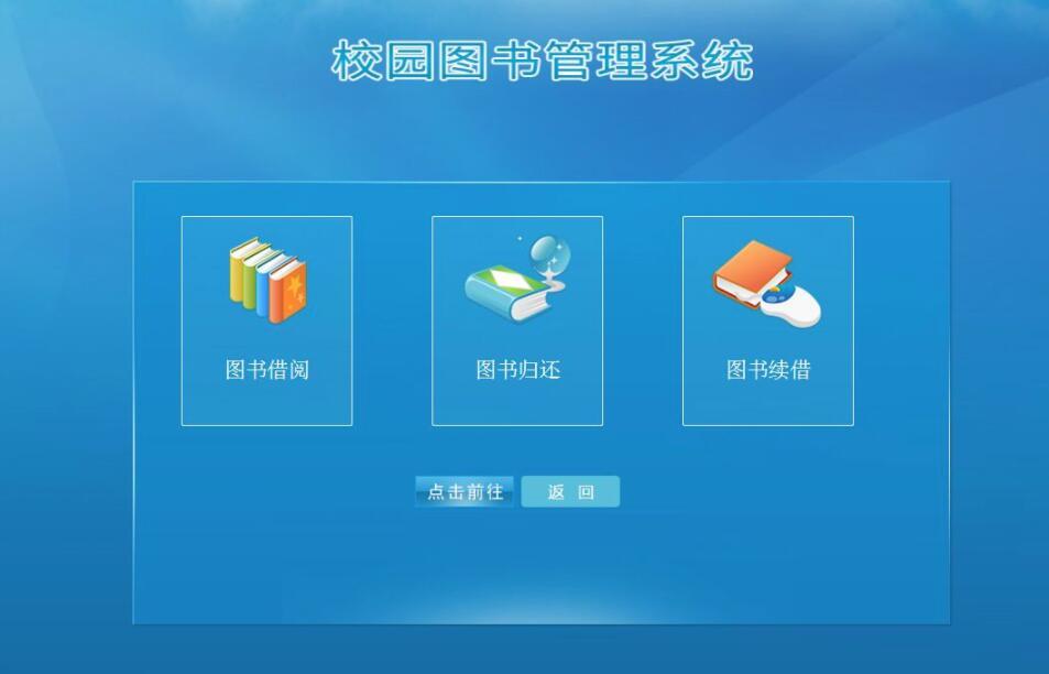 图书管理系统专辑