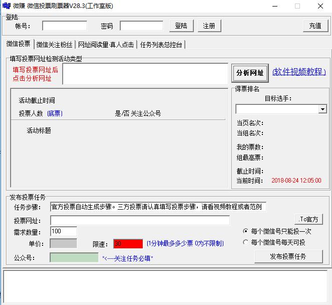 微信投票刷票器