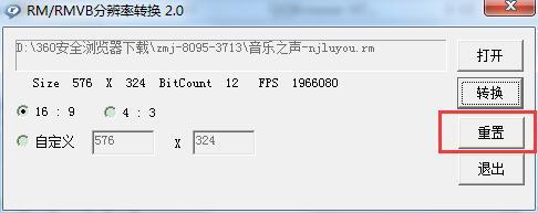 RM/RMVB分辨率转换器