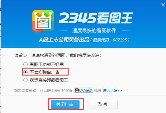 2345看圖王