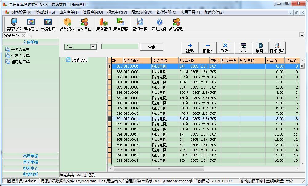 易速仓库管理软件