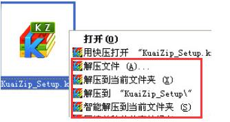 快压(KuaiZip)