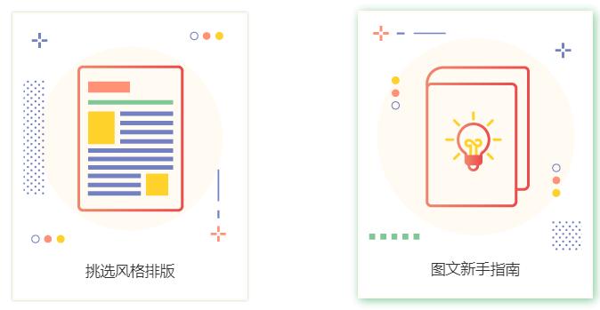 皇冠娱乐平台秀米编辑器
