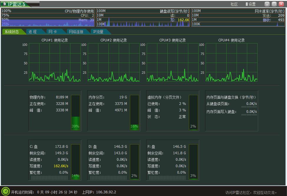 IP雷达软件截图