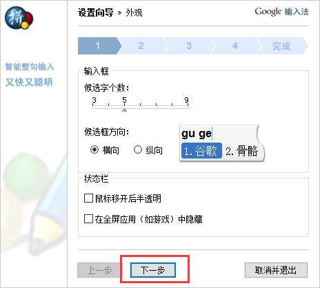 谷歌輸入法(google輸入法)