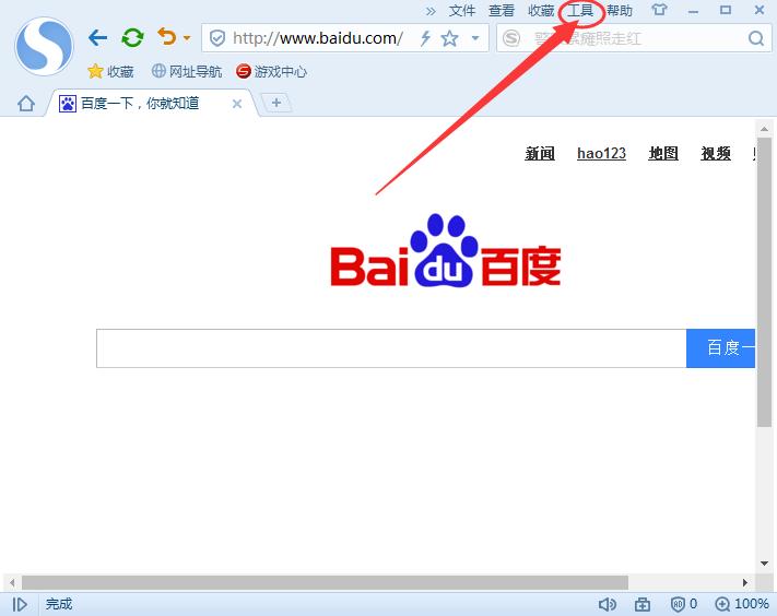 搜狗高速浏览器
