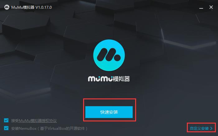 网易MuMu模拟器(安卓模拟器)